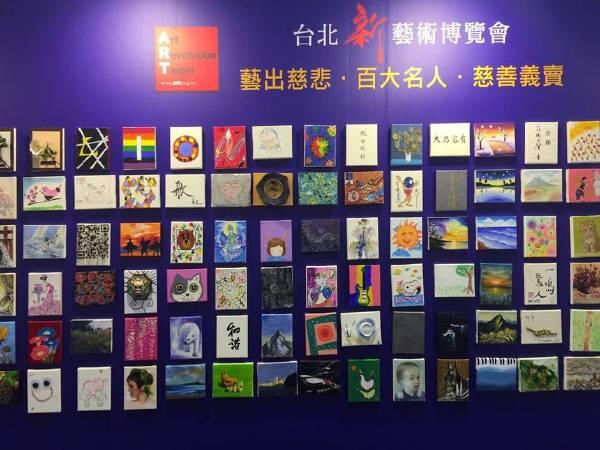 台北新藝術博覽會「藝出慈悲‧百大名人」慈善活動將於5月18日在世貿三館舉行義賣,活動所得將全數捐贈予「唐氏症基金會」。