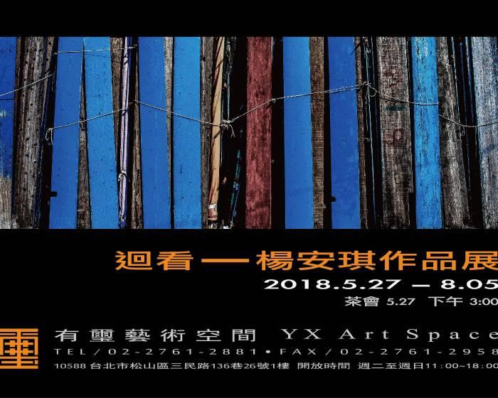有璽藝術空間【「迴看」–楊安琪作品展】