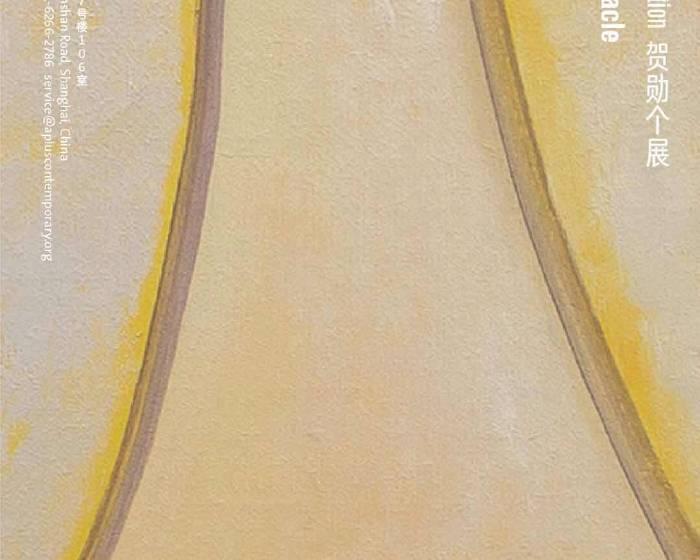 A+ Contemporary 亞洲當代藝術空間【第二司儀】賀勳個展