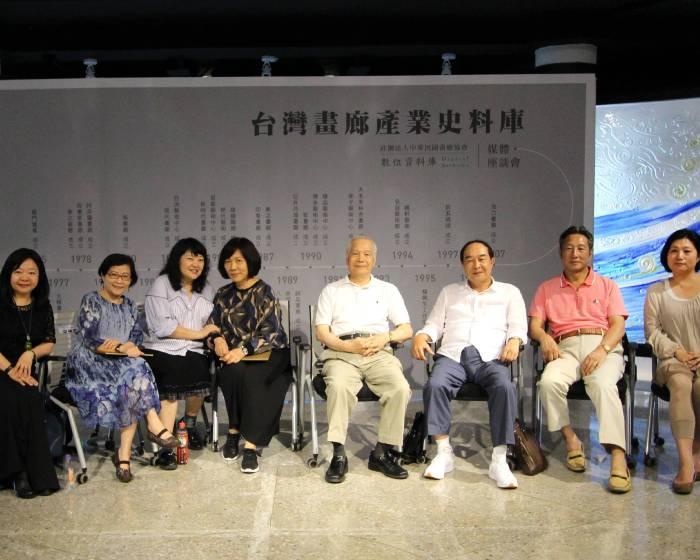 台灣畫廊產業走過四十年  藝廊主、資深媒體人話當年
