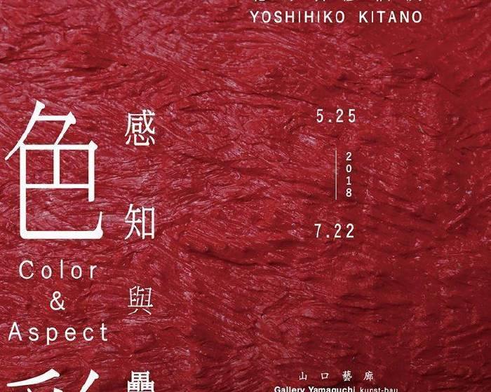 山口藝廊【 色彩感知與疊印 】北野吉彥 YOSHIHIKO KITANO個展