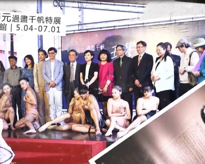 藝文直擊|國立歷史博物館|王攀元-過盡千帆特展