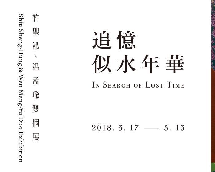 疊藝術【追憶似水年華】許聖泓、温孟瑜雙個展