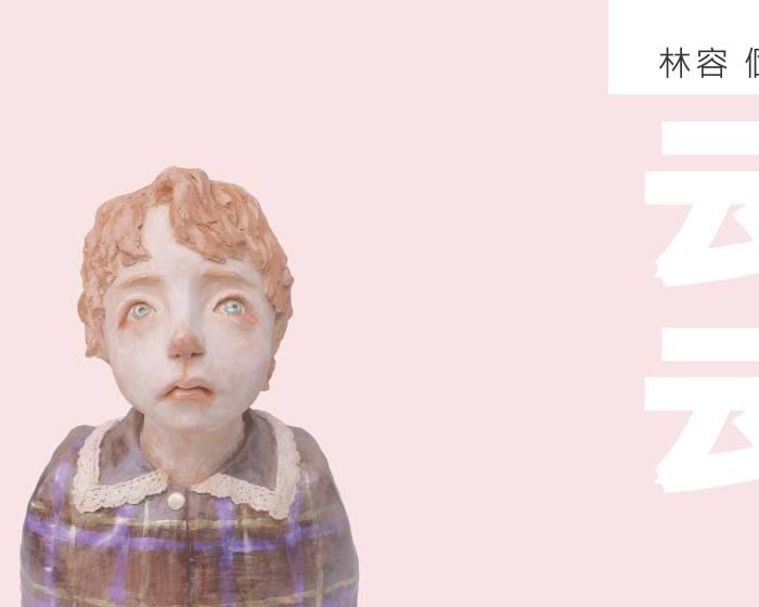 谷居 Gu Ju【云云|林容個展】回望內在時間・探討群體的共同記憶