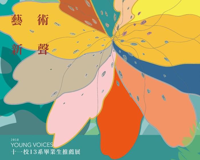 大墩文化中心【2018藝術新聲】美術系畢業生推薦展