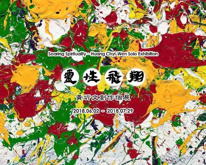 大河美術 River Art【靈性飛翔──黃圻文創作個展】Soaring Spirituality-Huang Chyi-Wen Solo Exhibition