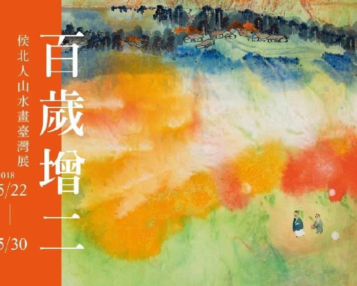 國立國父紀念館 文華軒【百歲增二 侯北人山水畫臺灣展】