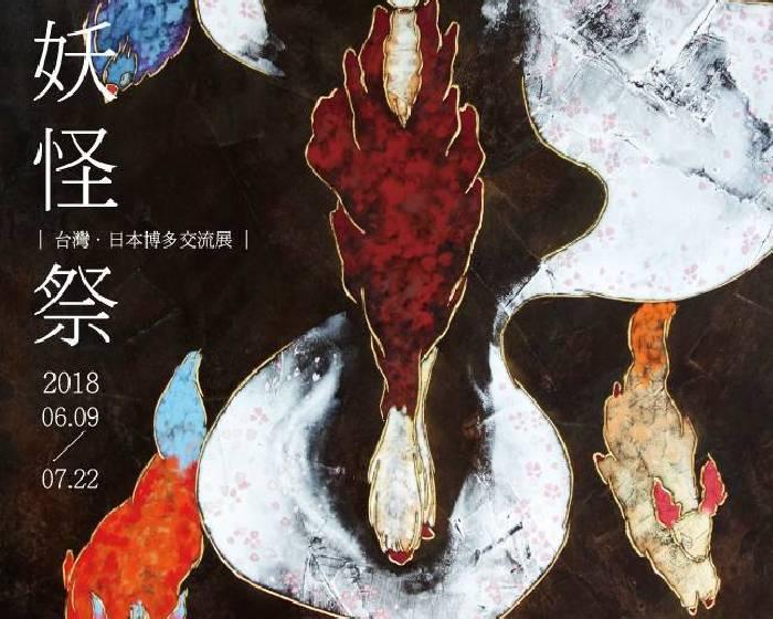 WINWIN ART 未藝術【《妖怪祭》台灣·日本博多交流展】