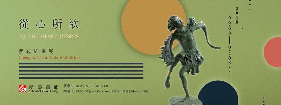 《從心所欲》-2018蔡政維雕塑個展