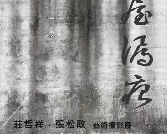爵士攝影藝廊【《屋漏痕》莊哲祥、張松政 藝術攝影展】