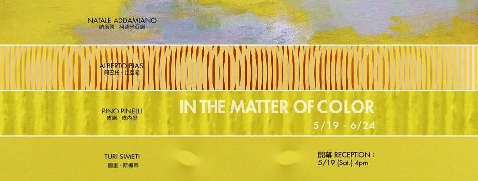 關乎色彩: 義大利當代藝術家群展