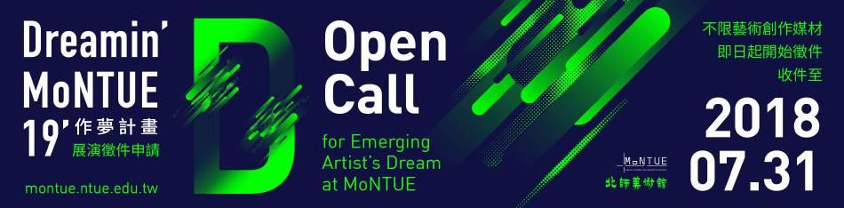 2019 MoNTUE作夢計畫徵件 2019 Dreamin' MoNTUE Open Call