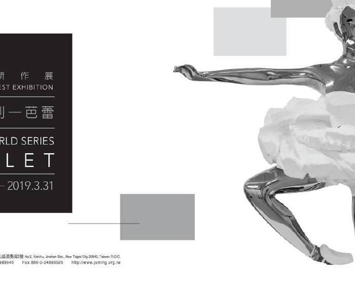 朱銘美術館【2018年朱銘新作展人間系列-芭蕾】魅力起舞