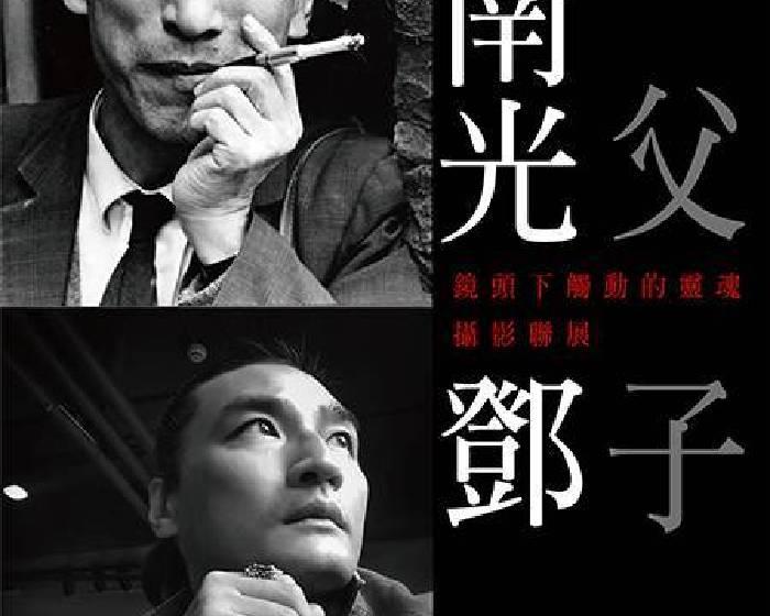 爵士攝影藝廊【『鏡頭下觸動的靈魂』 鄧南光,鄧翔父子攝影聯展】