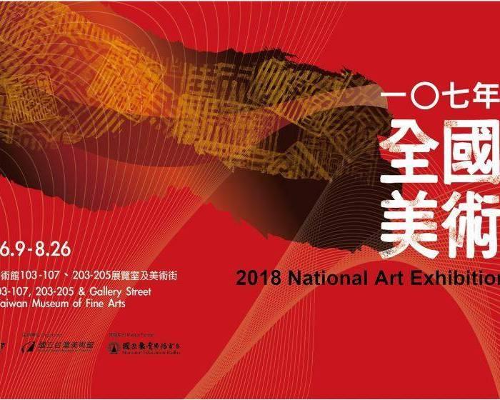 國立台灣美術館【一O七年全國美術展 】