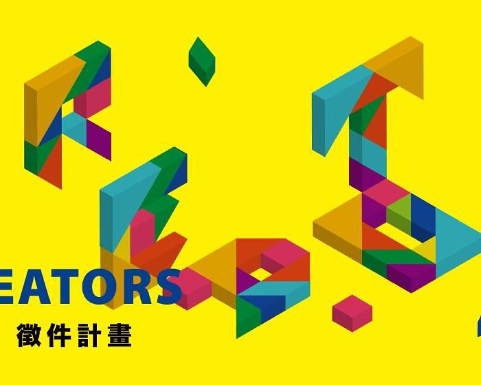 臺灣當代文化實驗場:「2018 Creators 創作/研究」徵件計畫,正式開跑!