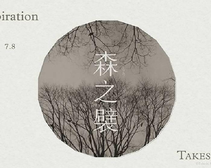 大觀藝術空間【「森之襞」—志鎌猛台灣首個展】