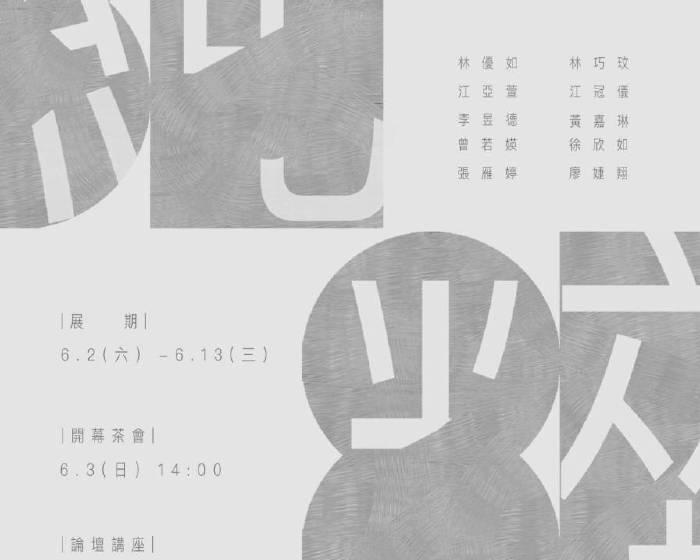 藝聚空間【純粹】臺師大107級美術系西畫組校外十人聯展