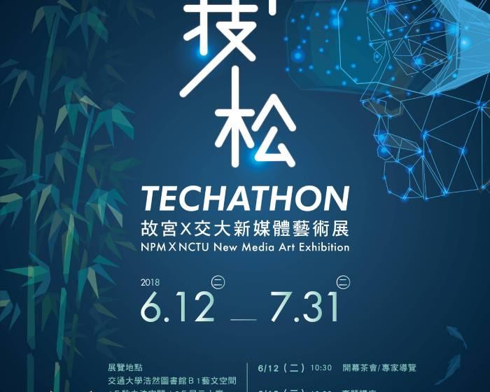 交通大學藝文空間【科技松.Techathon.-.故宮.╳.交大新媒體藝術展】Techathon—NPM.x.NCTU New Media Art Exhibition