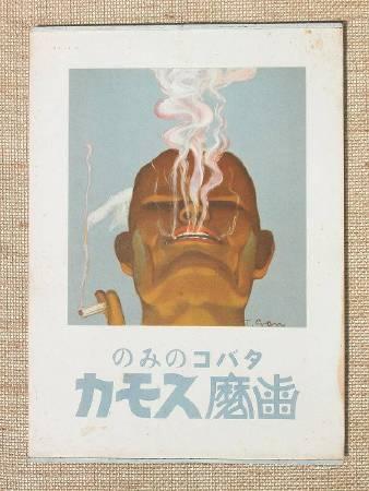 顏水龍畫日本齒磨スモカ廣告海報,1934年印刷。圖/取自wikipedia,Kaishaochen攝影