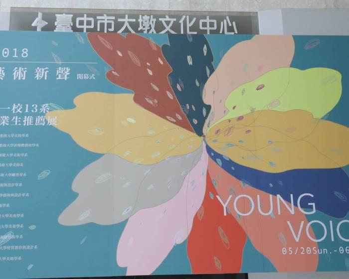 藝壇焦點|2018藝術新聲-美術系畢業生推薦展:展現年輕創作者新能量