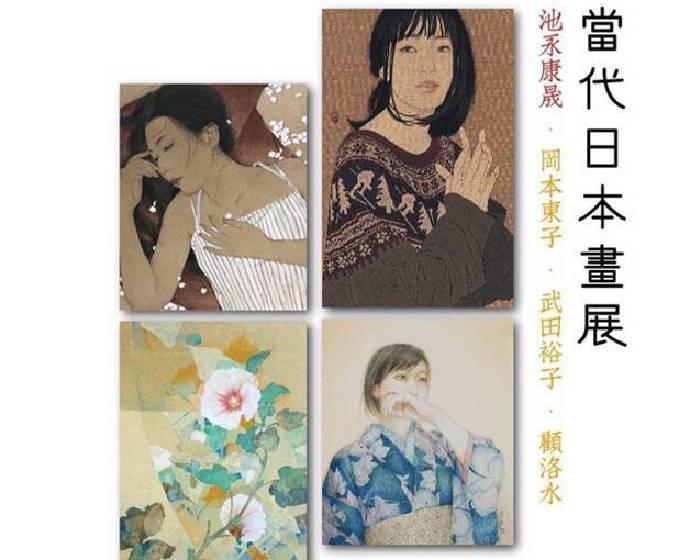 晴山藝術中心有限公司【當 代 日 本 畫 展】