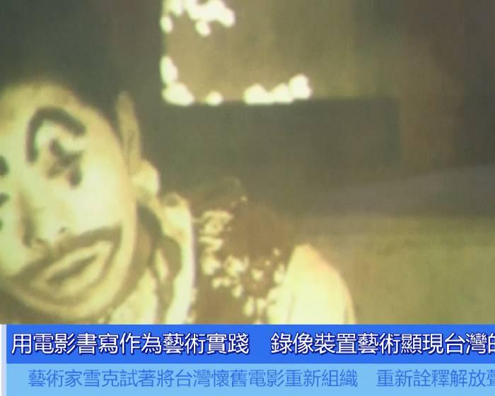 藝壇焦點|台北當代藝術館:島嶼的曾在-雪克個展