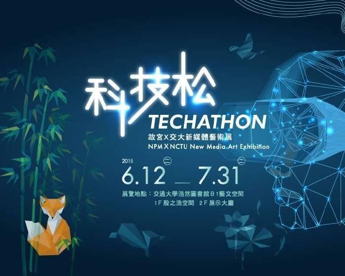 國立交通大學、國立故宮博物院:【科技松 Techathon — 故宮 ╳ 交大新媒體藝術展】