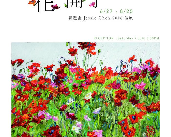 黑森林藝術空間:【花 開了】陳麗絹個展
