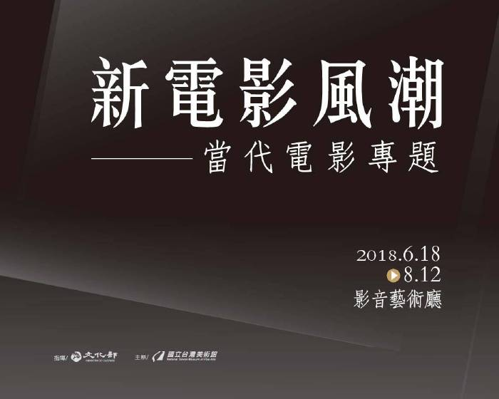 國立台灣美術館【影音藝術廳放映】【新電影風潮-當代電影專題