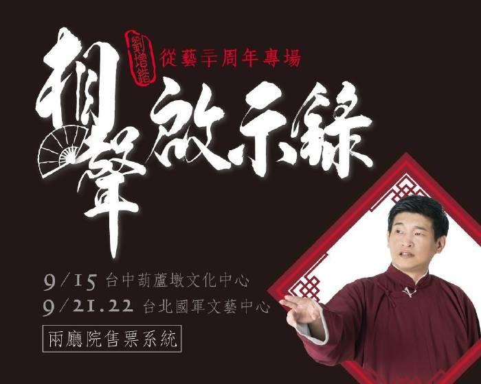 吳兆南相聲劇藝社【2018《相聲啟示錄》】劉增鍇從藝三十周年專場