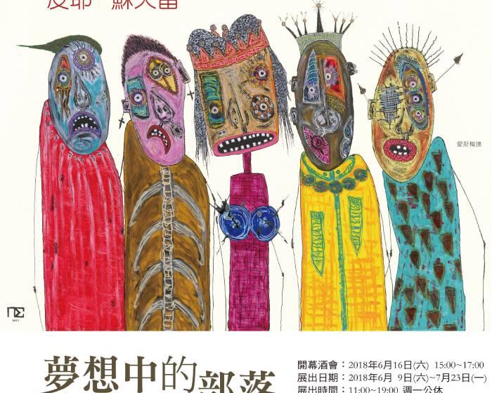 布查國際當代藝術空間:【皮耶夢想中的部落】