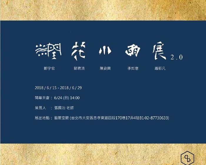 藝聚空間【藝術家沙發 vol. 52】