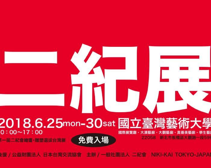 台灣藝術大學【二紀展】第一屆二紀會繪畫・雕塑選拔台灣展