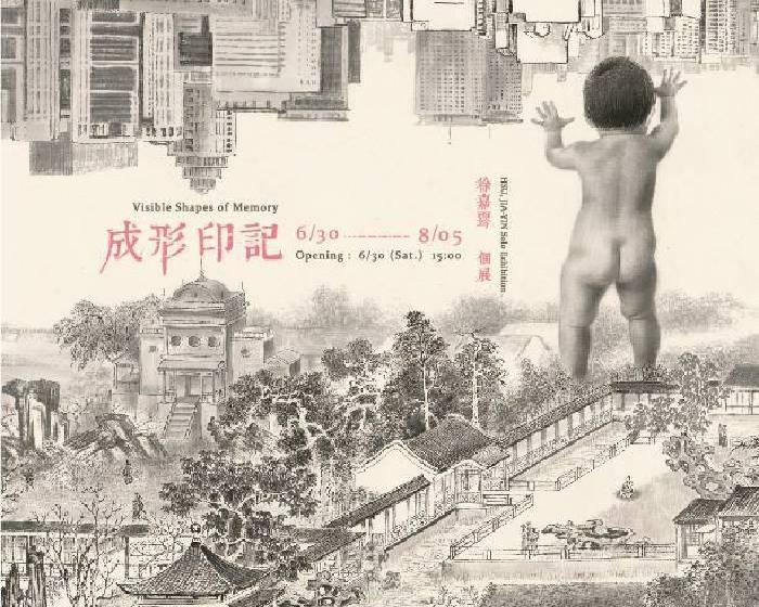 心動藝術空間【成形印記】徐嘉霠個展