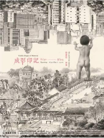 成形印記-徐嘉霠個展
