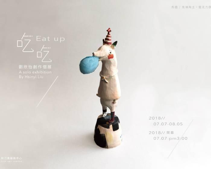 秋刀魚藝術中心 【吃吃】劉欣怡創作個展