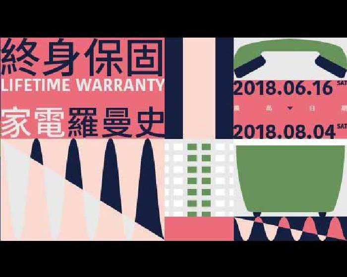 臺北數位藝術中心【終身保固-家電羅曼史】