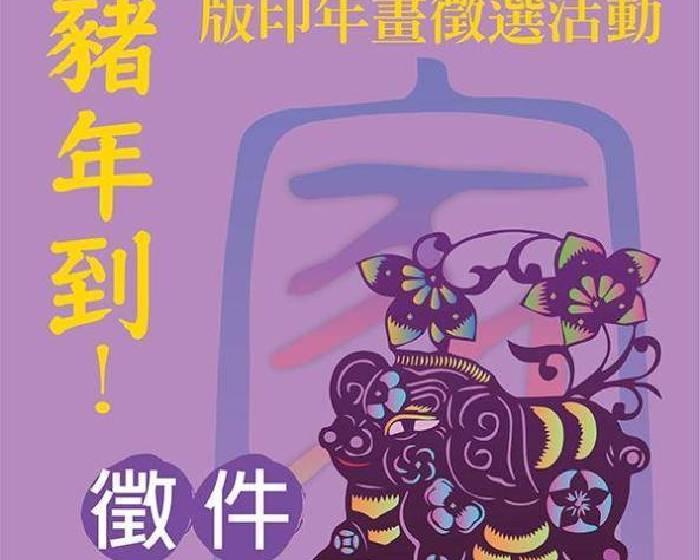 國立台灣美術館:中華民國第34屆版印年畫徵選活動