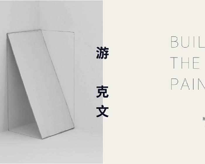 新苑藝術【築畫—游克文個展】Building the painting