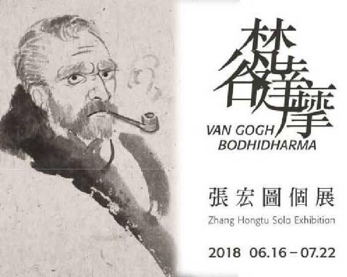 耿畫廊【梵谷/達摩─張宏圖個展 Zhang Hongtu Solo Exhibition】
