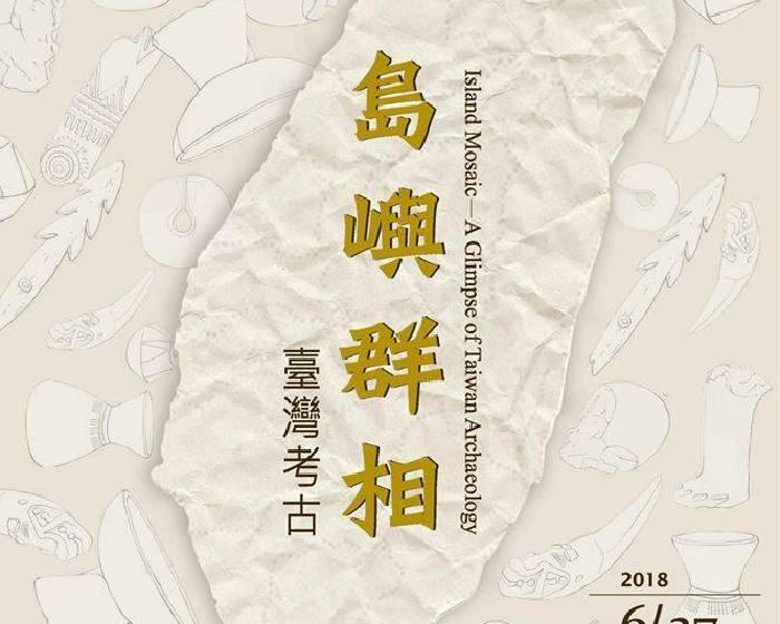 歷史文物陳列館 【島嶼群相 ─ 臺灣考古展覽】