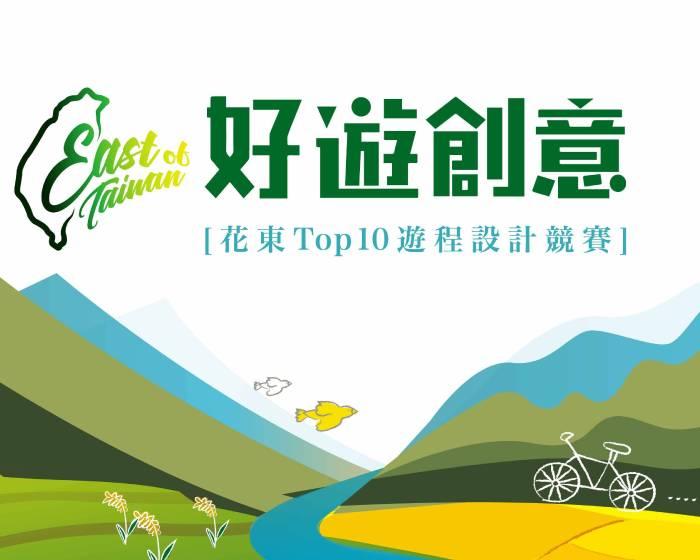 鴻宇數碼股份有限公司:好遊創意-花東 Top 10 遊程設計競賽