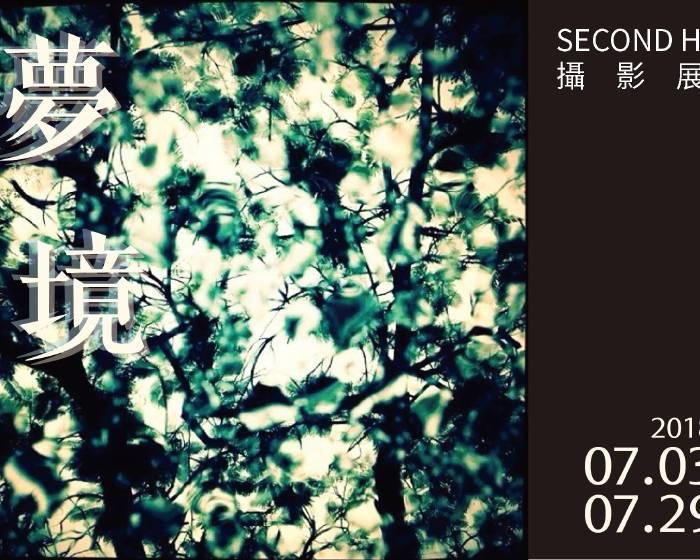 原顏藝術 UYart【夢境】SECOND H. 攝影展