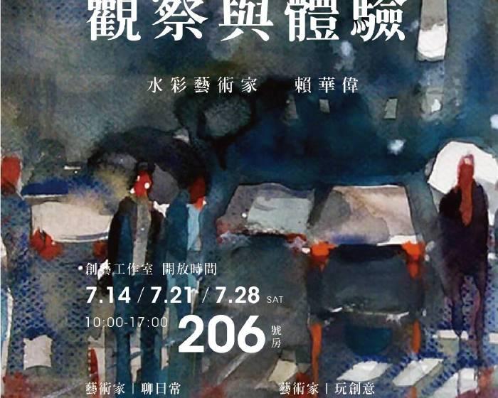 晶泉丰旅【水彩藝術 賴華偉-蘭陽漫遊的觀察與體驗】