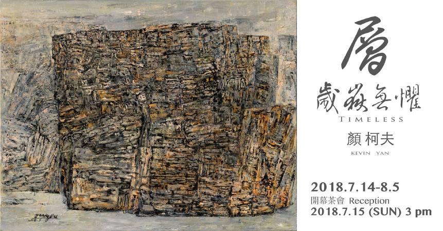 歲嶽無懼 Timeless | 油畫 Oil on Canvas |  116.5x91cm 50號F |  2018