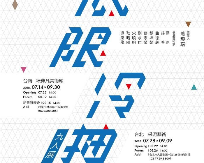 采泥藝術【低限.冷抽.九人展 】台北.台南同步展