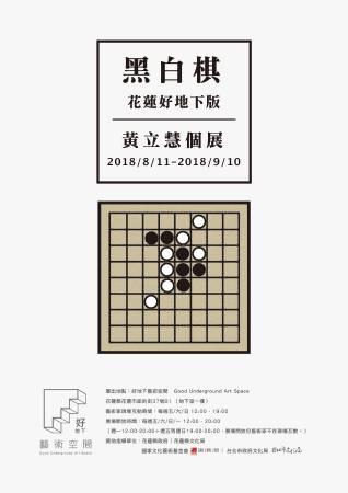 黑白棋 / 花蓮好地下版海報
