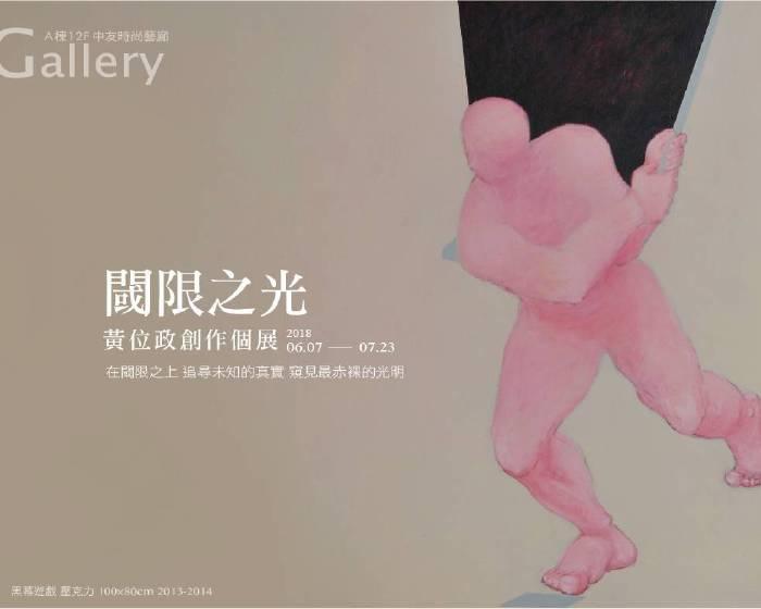 中友時尚藝廊【閾限之光】黃位政創作個展