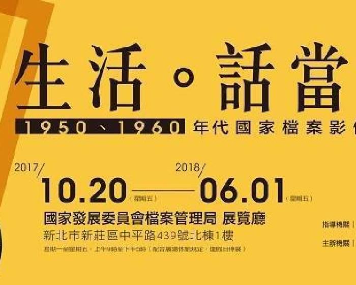 國史館【生活‧話當年1950、1960年代國家檔案影像特展】